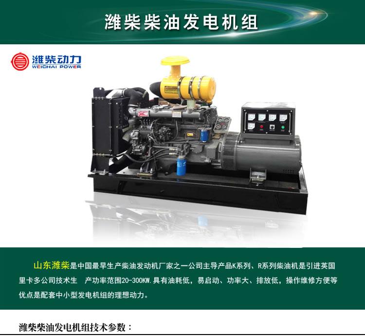 维柴系列柴油发电机组