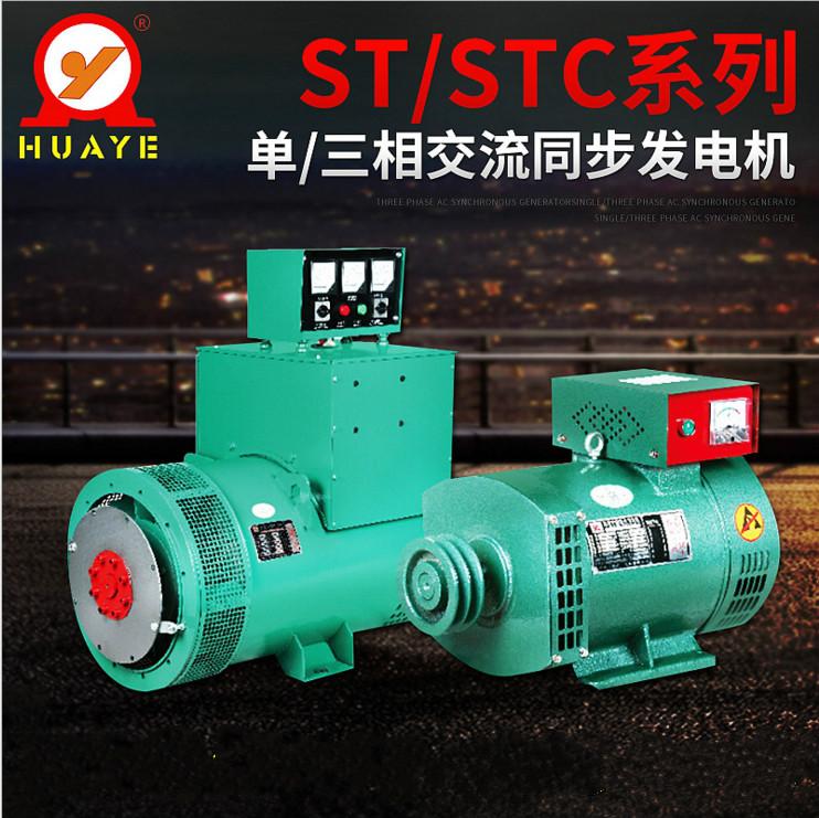 STC系列三相交流同步发电机